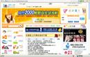 INTC台中入口網